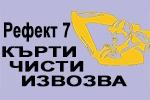 Рефект 7
