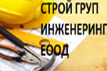 СТРОЙ ГРУП ИНЖЕНЕРИНГ ЕОО