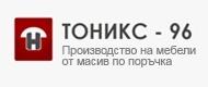 Тоникс 96 ООД