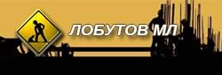 Лобутов МЛ ЕООД