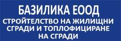 Базилика ЕООД