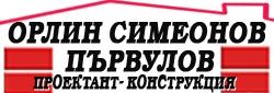 ОРЛИН СИМЕОНОВ ПЪРВУЛОВ