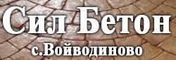СИЛ БЕТОН