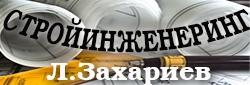 Стройинженеринг Л.Захариев