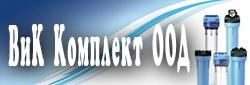 В И К Комплект ООД