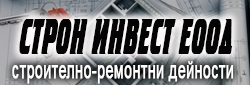СТРОН ИНВЕСТ ЕООД