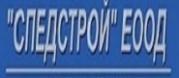 Спедстрой ЕООД