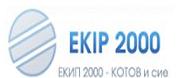 Екип 2000 - Котов С-ИЕ