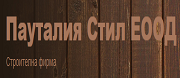 Пауталия стил ЕООД