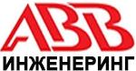 АВВ - Инженеринг ЕООД