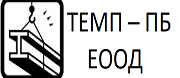 Темп - ПБ ЕООД