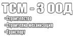 ТСМ – 3 ООД