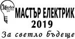 Мастър Електрик 2019 ЕООД