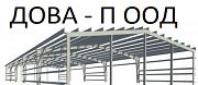 Дова - П ООД