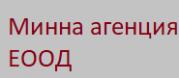 Минна агенция ЕООД