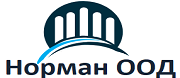 Норман ООД