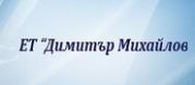 Димитър Михайлов ЕТ
