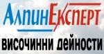 Алпин Експерт България ЕООД