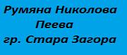 Румяна Николова Пеева - гр. Стара Загора