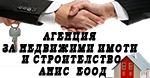 Агенция за Недвижими Имоти и Строителство АНИС  ЕООД