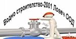 Водно строителство-2001 Ловеч ООД