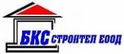 БКС Строител ЕООД