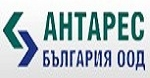 Антарес България ООД