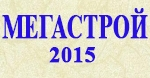 Мегастрой 2015 ЕООД