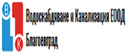 ВОДОСНАБДЯВАНЕ И КАНАЛИЗАЦИЯ ЕООД - БЛАГОЕВГРАД