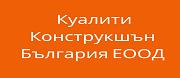 Куалити Конструкшън България ЕООД