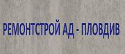 Ремонтстрой АД - Пловдив