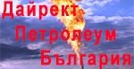Дайрект Петролеум България ЕООД