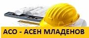 АСО - Асен Младенов