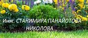 Станимира Панайотова Николова