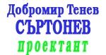 Добромир Тенев Съртонев