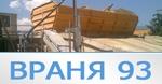 Враня-93 ООД