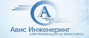 Авис Инженеринг ЕООД