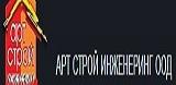 АРТ СТРОЙ ИНЖЕНЕРИНГ