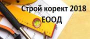 Строй корект 2018 ЕООД