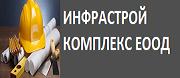 Инфрастрой комплекс ЕООД