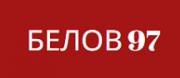 Белов 97 ЕООД