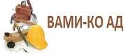 ВАМИ-КО АД
