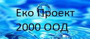 Еко Проект 2000 ООД