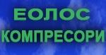 Еолос Компресори ООД