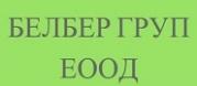 Белбер Груп ЕООД