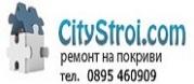 Сити Строй ООД