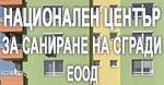 Национален Център за Саниране на Сгради ЕООД