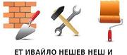 Ивайло Нешев - НЕШ-И ЕТ
