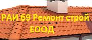 РАИ 69 Ремонт строй ЕООД