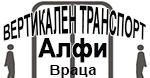 Вертикален Транспорт Алфи ЕООД